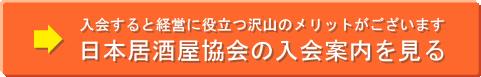日本居酒屋協会の入会案内を見る