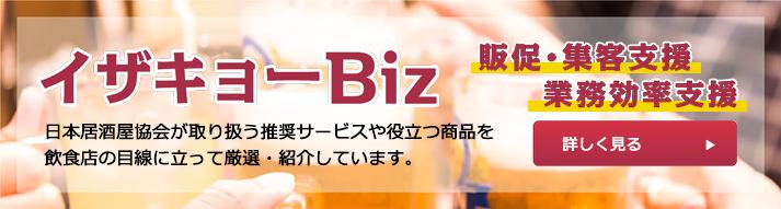 日本居酒屋協会推奨サービス・商品