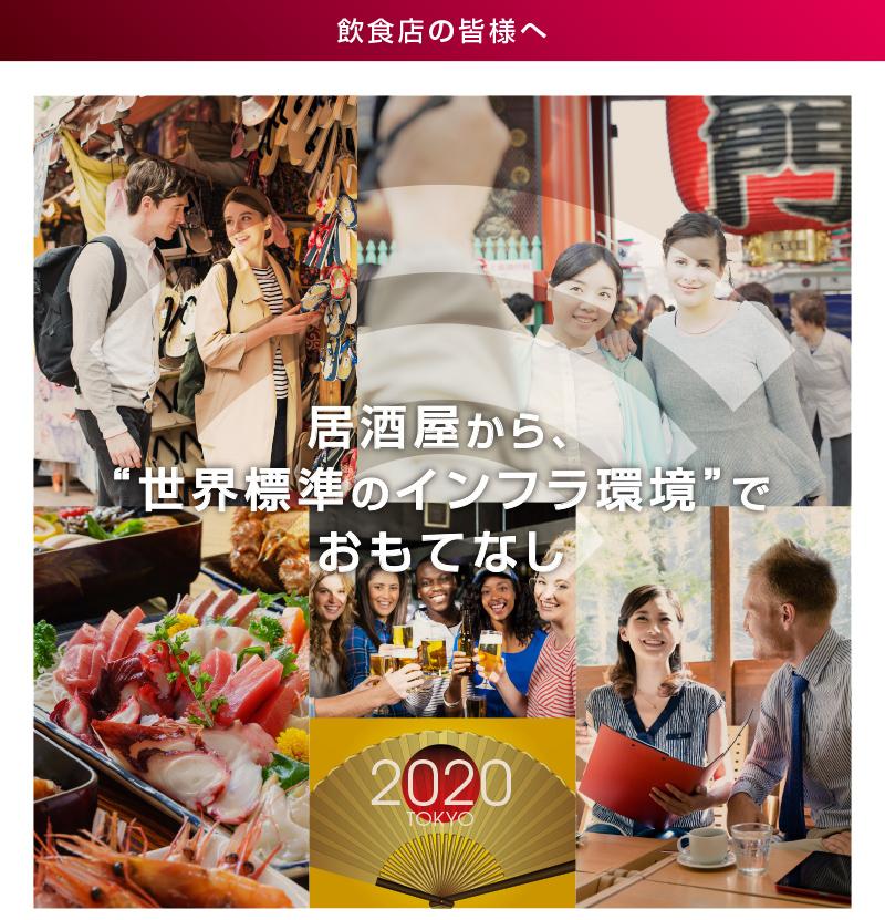 飲食店の皆様へ 世界標準のインフラ環境導入支援