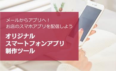 メールからアプリへ!お店のスマホアプリを配信しよう オリジナルスマートフォンアプリ制作ツール