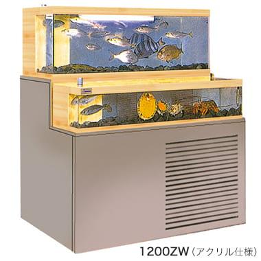 1200ZW(アクリル仕様)