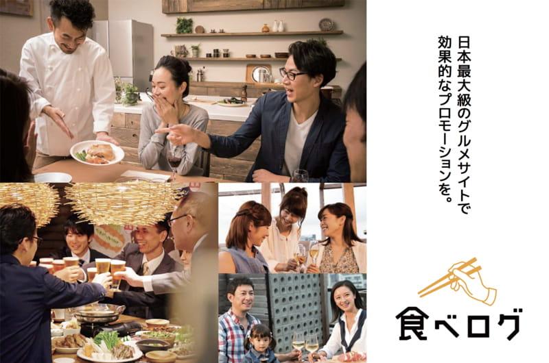 日本最大級のグルメサイトで効果的なプロモーションを