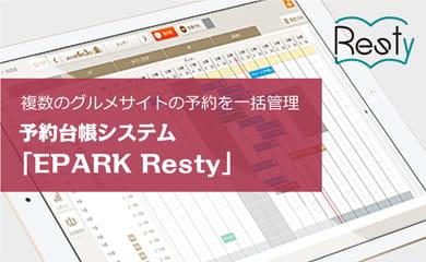 複数のグルメサイトの予約を一括管理 予約台帳システム「EPARK Resty」
