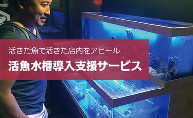 活きた魚で活きた店内をアピール 活魚水槽導入支援サービス