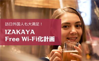 訪日外国人も大満足! IZAKAYA Free Wi-Fi化計画